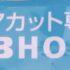 QBハウス徳島ゆめタウン店に行ってきた!感想は?料金は?子どもにも女性にもオススメ。