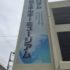 川口ダム自然エネルギーミュージアムの、お絵かきスマートタウンが無料で楽しいよ!